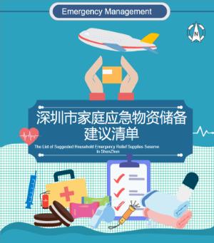 深圳市家庭应急物资储备建议清单