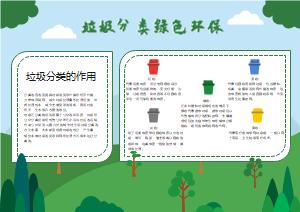 垃圾分类环保简报