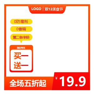 喜庆风电商优惠宣传模板