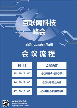 互联网科技峰会宣传图