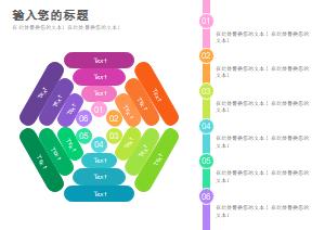 彩虹色轮图模板