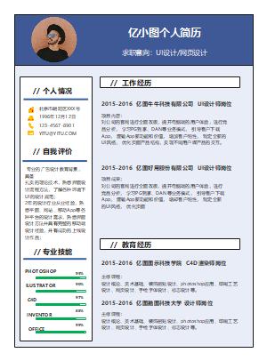 网页设计求职简历