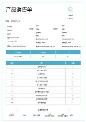产品销售表单