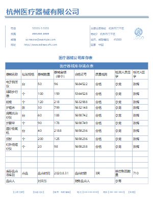 医疗器械公司库存表