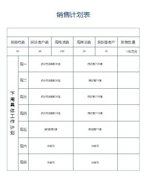 销售计划表