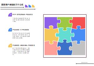 彩色拼图模板