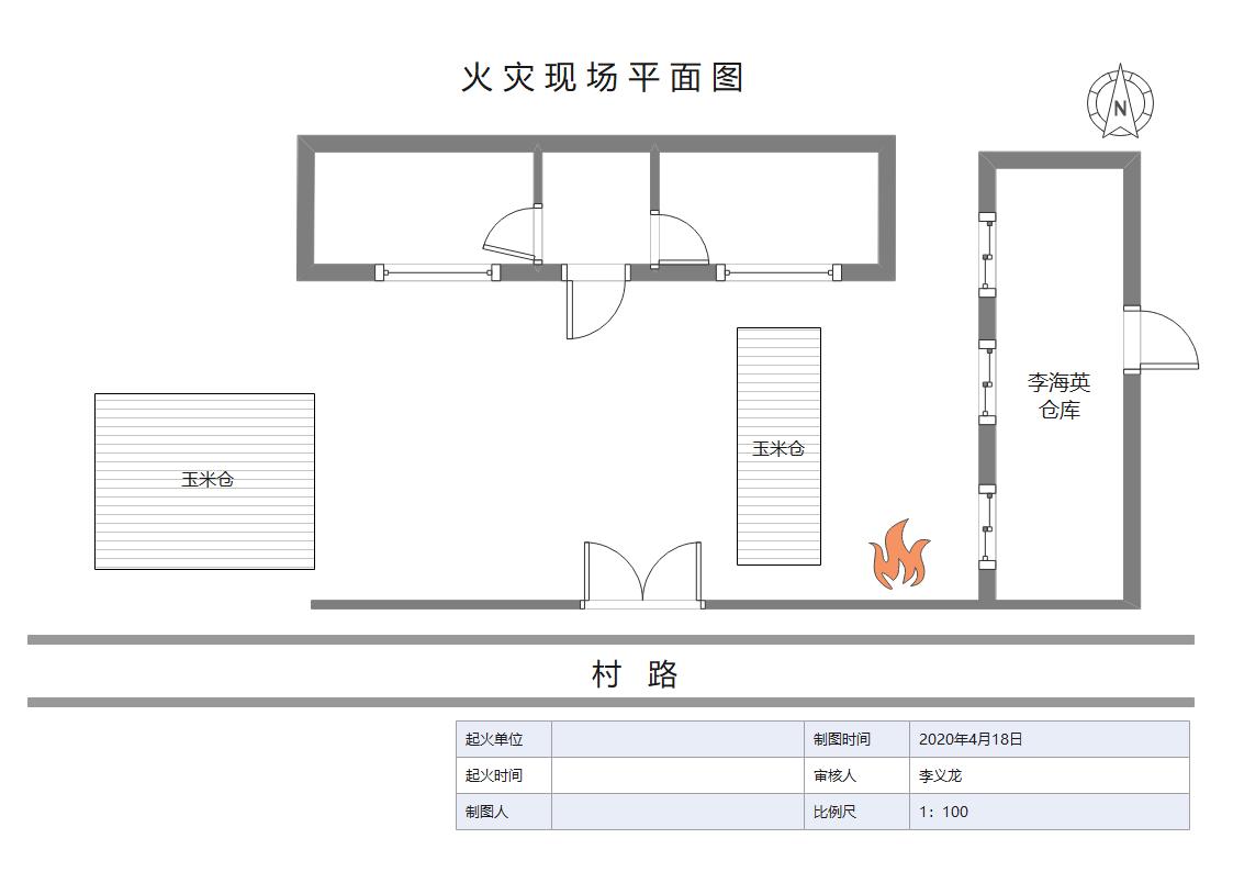 火灾现场平面图