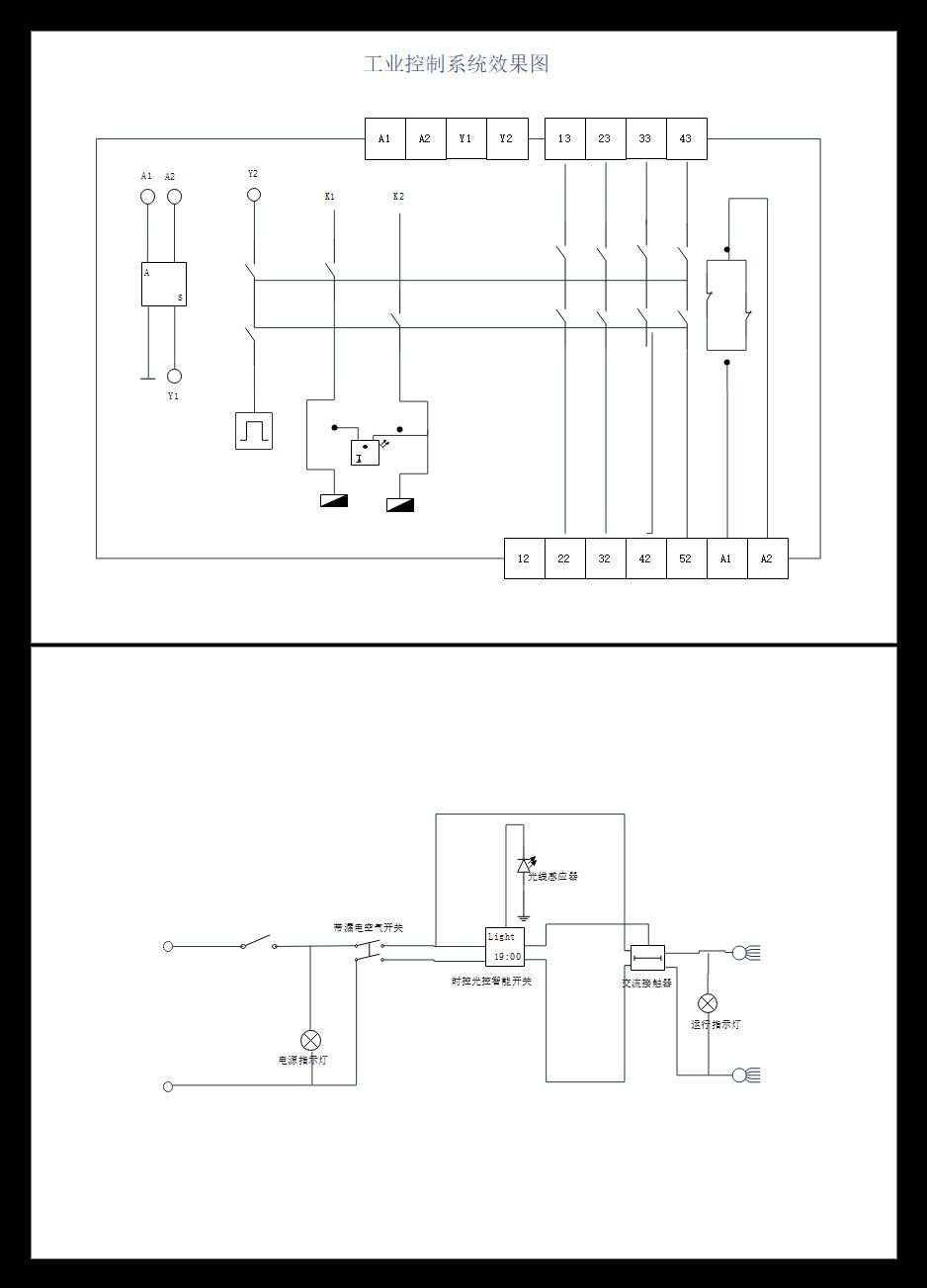 LED灯光控制系统效果图