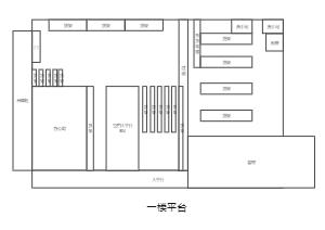 工厂货物布局图