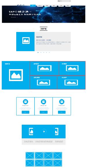 产品官网设计1.0
