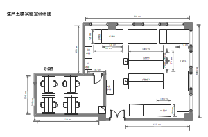 生产实验室设计图