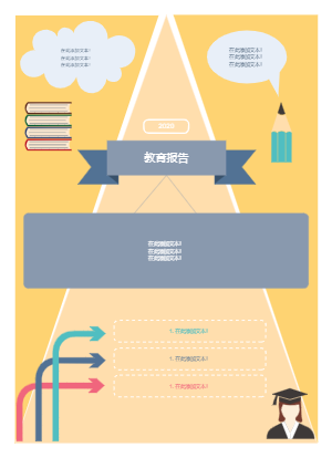 大学教育信息图