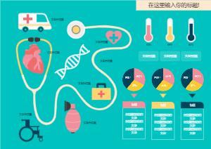 医疗信息插画