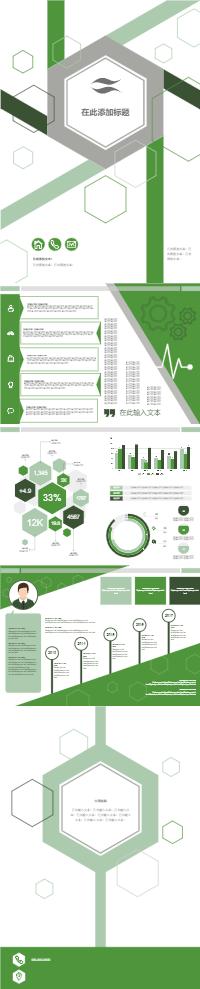 绿色简约风年度报告