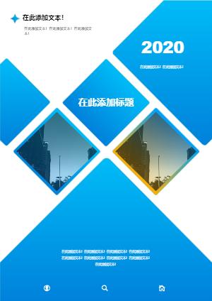 蓝色主题年度报告封面