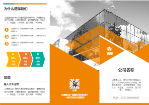 橙色简单公司简介三折页