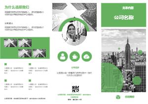 绿色商业公司三折页