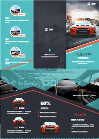 汽车产品三折页