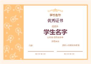 学生荣誉证书