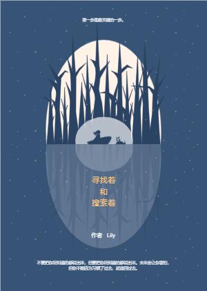 深蓝色书籍封面