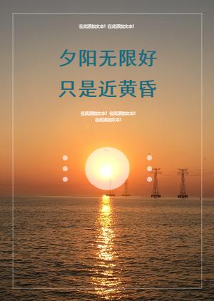封面图片之夕阳