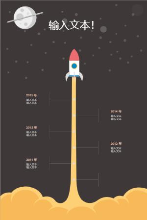 火箭宣传册