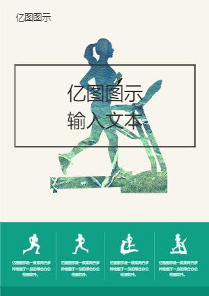 健身宣传册