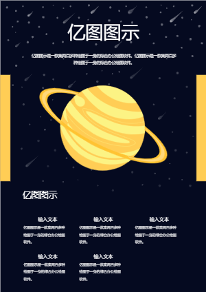 天文学宣传册