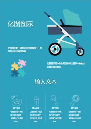 婴儿车宣传册