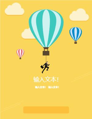 热气球宣传册