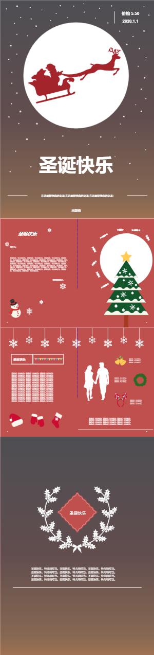 圣诞节杂志