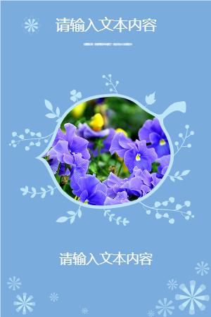 蓝色树叶海报