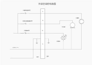 外部空调的电路系统图