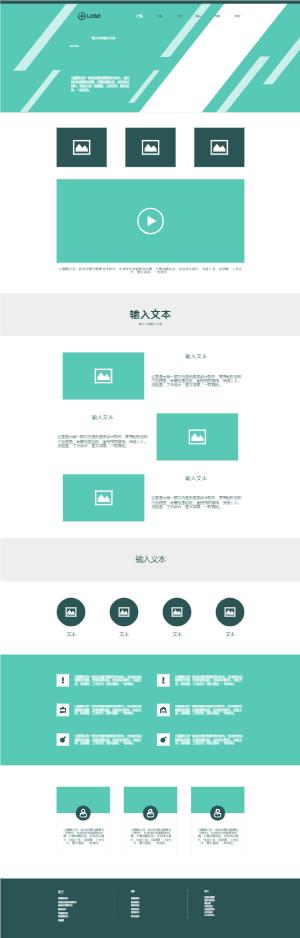 首页网站设计模板