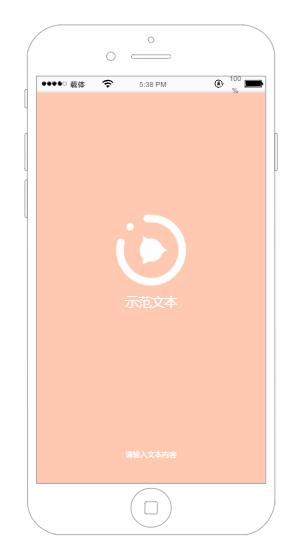 Iphone应用软件用户界面模板