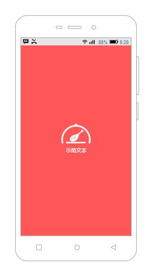 安卓应用程序模板图