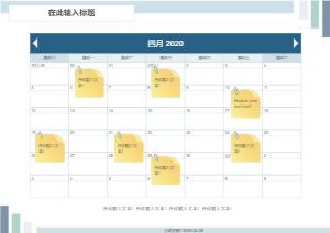 项目月日历