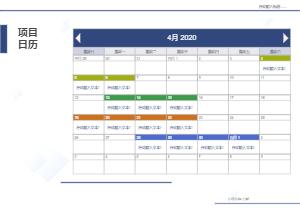项目管理日历