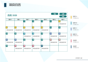 四月项目日历