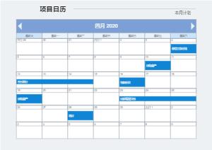 项目日历展示图