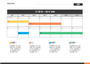 项目安排日历