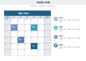 项目工作日历