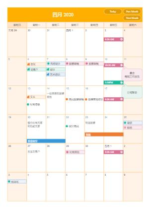 月工作日历